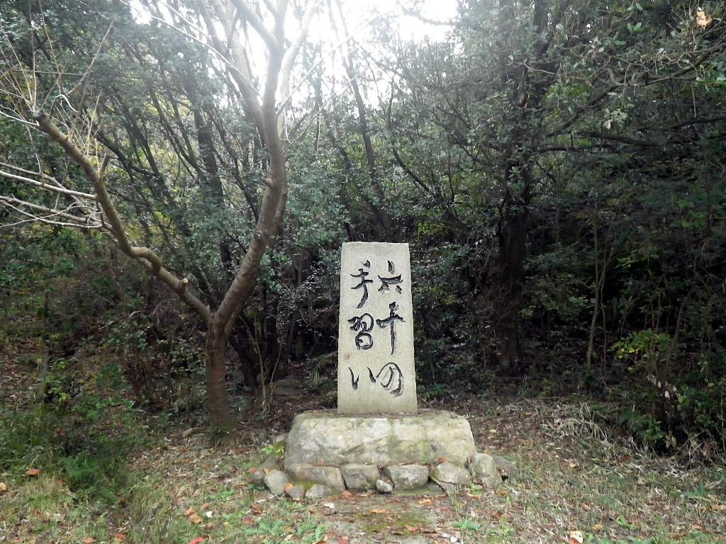 広島いろは石