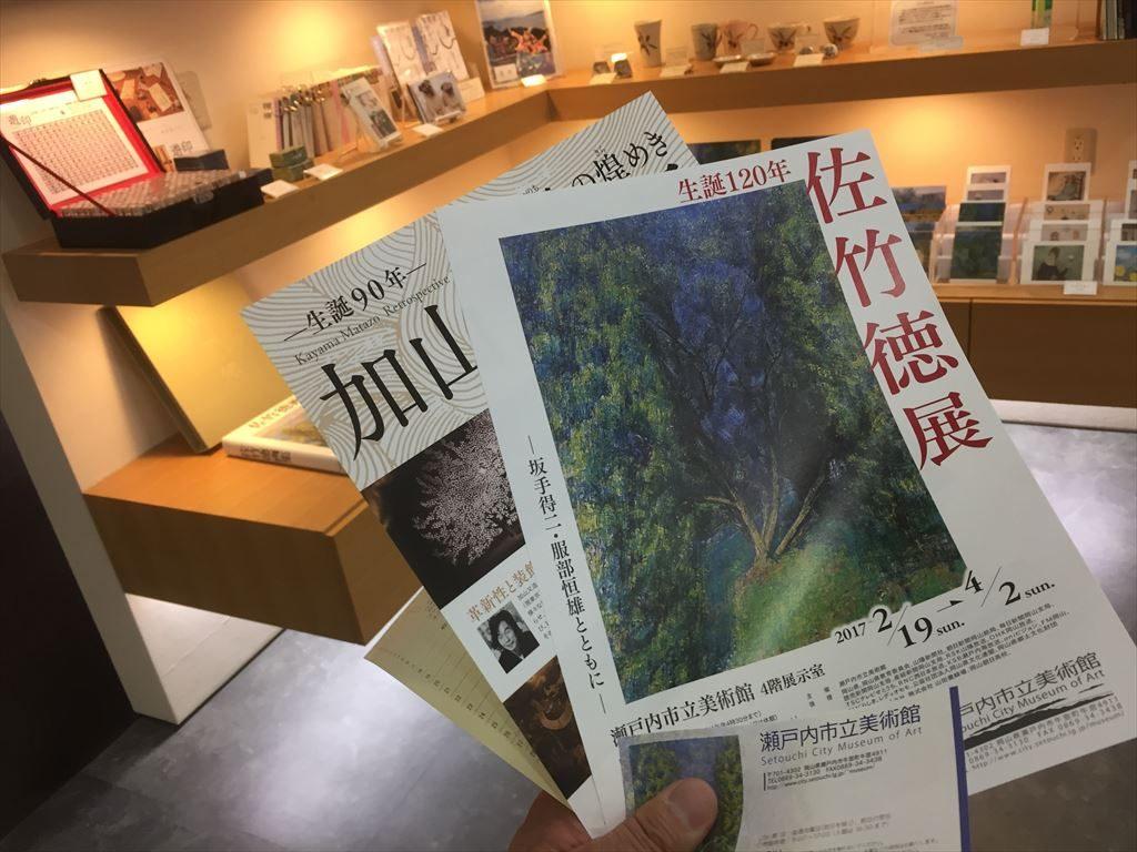 瀬戸内美術館