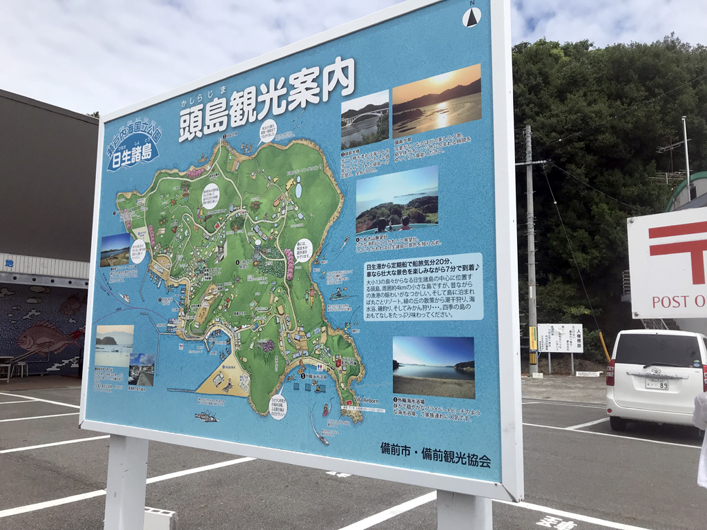 頭島案内図