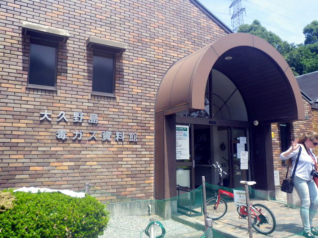 大久野島の毒ガス資料館