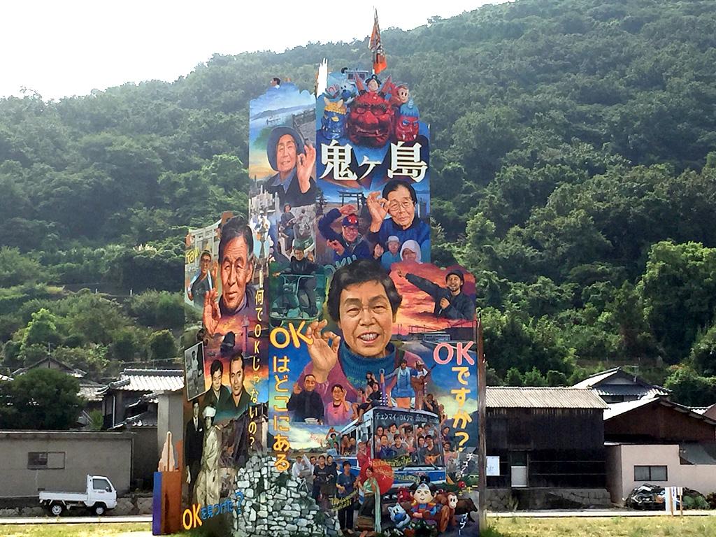 女木島西浦のOKタワー