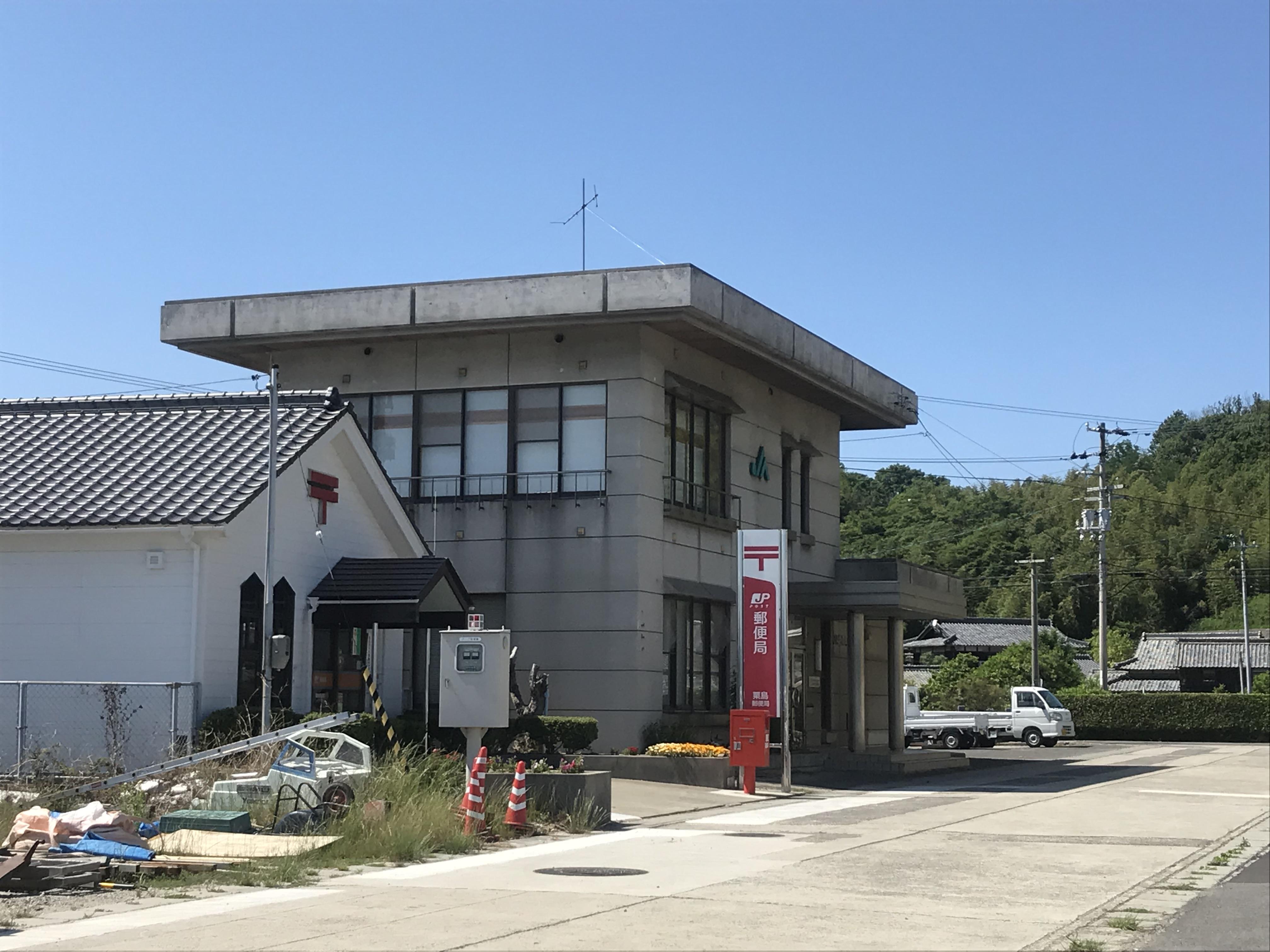 離島郵便局クルーズ粟島