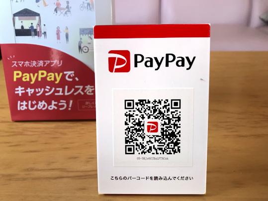 PayPay支払いができます