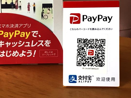 PayPay支払いできます