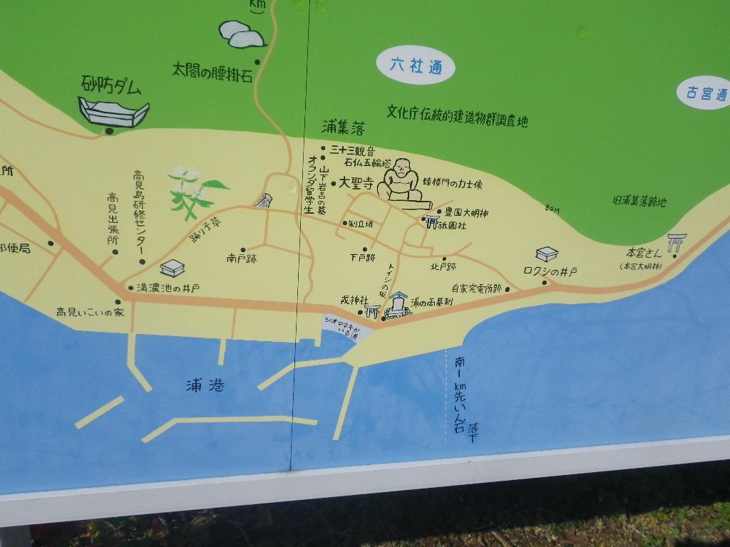 高見島案内図